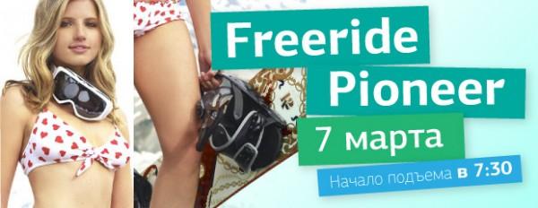 Freeride Peeoneer 2011