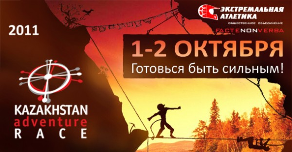 KAZAKHSTAN Adventure Raсe 2011