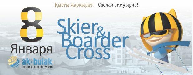 Skiercross и Boardercross.