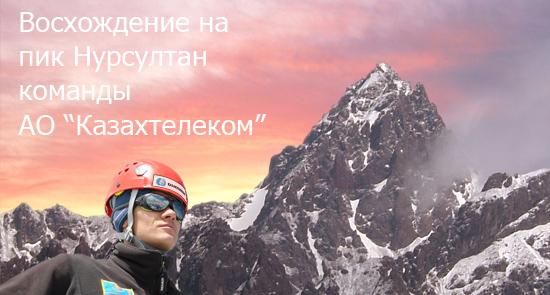 «Казахтелеком» покоряет горные вершины