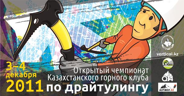 Открытый чемпионат «Казахстанского горного клуба» по драйтулингу