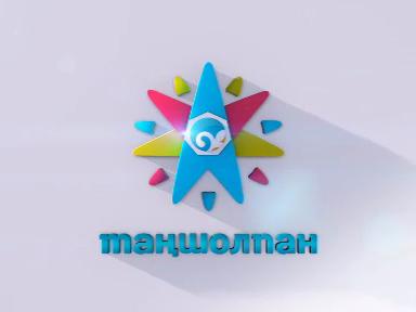 Тан Шолпан! или Съемки для телеканала Казахстан..
