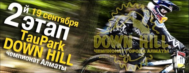 Второй этап чемпионата города Алматы по DownHill