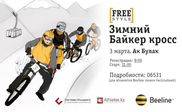 Freestyle Зимний байкер кросс