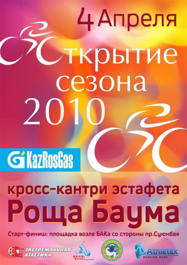 Открытие велосипедного сезона