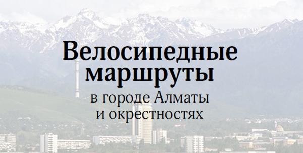 Велосипедные маршруты в городе Алматы и окрестностях