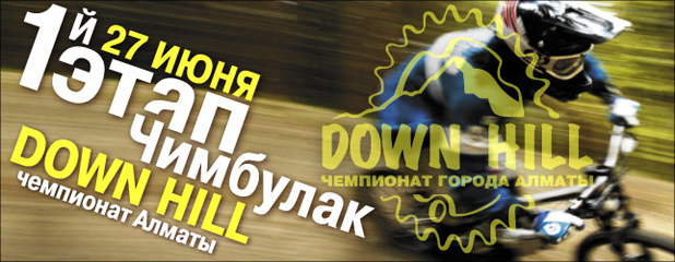 Первый этап чемпионата города Алматы по DownHill