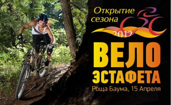 Открытие сезона 2012 – 15 апреля