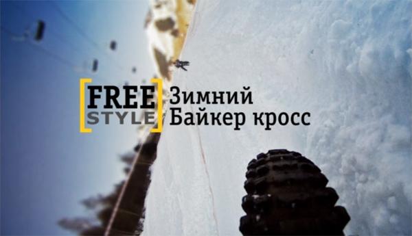 FreeStyle зимний Байкер кросс — отчетное видео