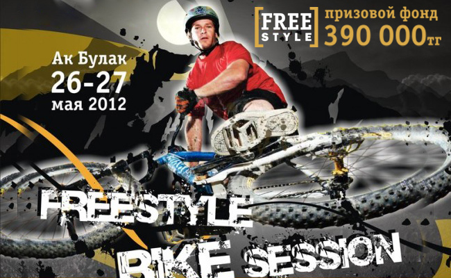 Freestyle Bike Session