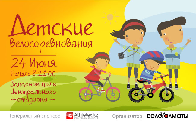 Четвёртые велосоревнования для малышей 24 июня