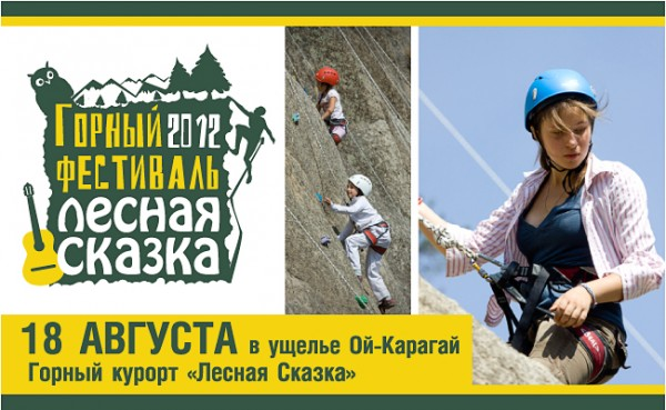 Горный фестиваль 2012
