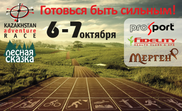 Kazakhstan Adventure Race 2012