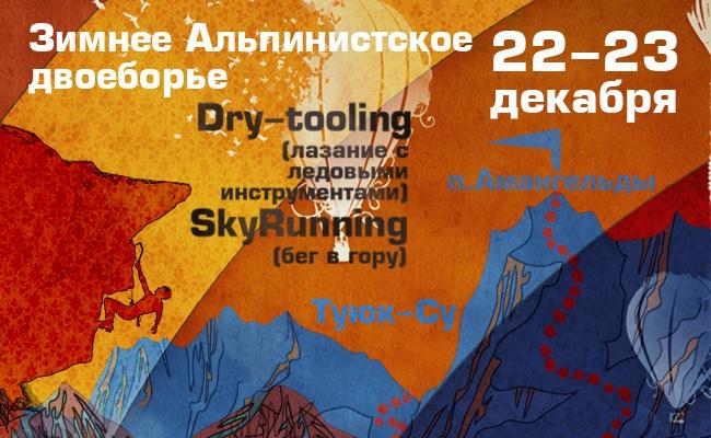 Открытый Чемпионат Казахстана по Зимнему альпинистскому двоеборью