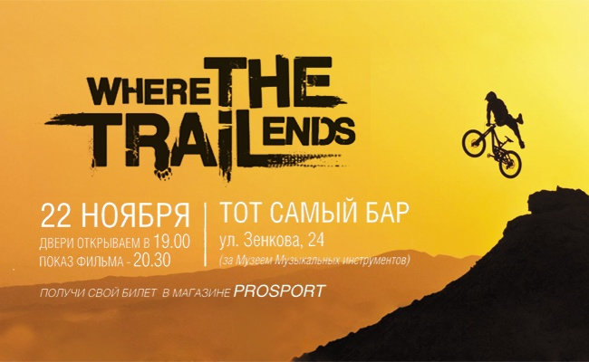 Премьера Where the trail ends - 22 ноября