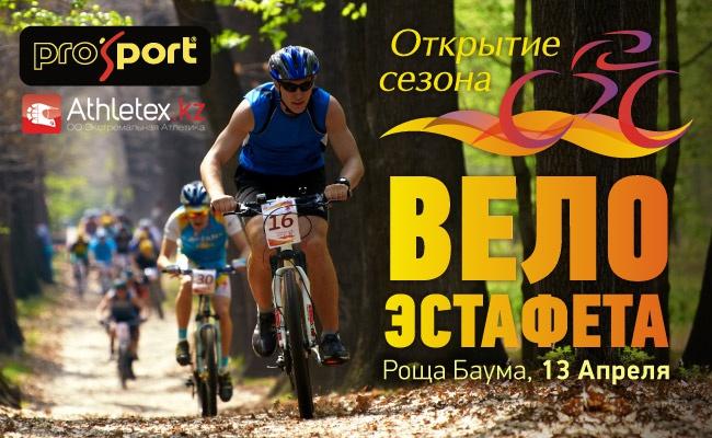 Открытие велосипедного сезона 2013