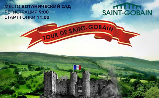 "Гонка Cross-Country ""Tour de Saint Gobain"" 6 июля"