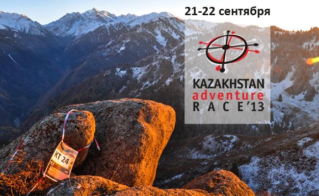 Kazakhstan Adventure Race 21-22 сентября
