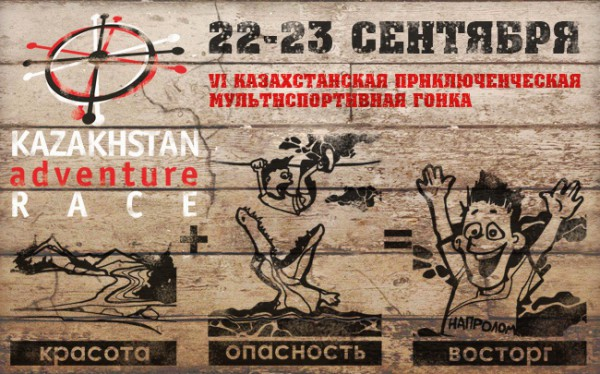 Kazakhstan Adventure Race 2013 Положение
