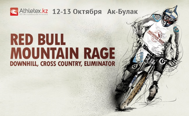 RedBull Mountain Rage 12-13 октября