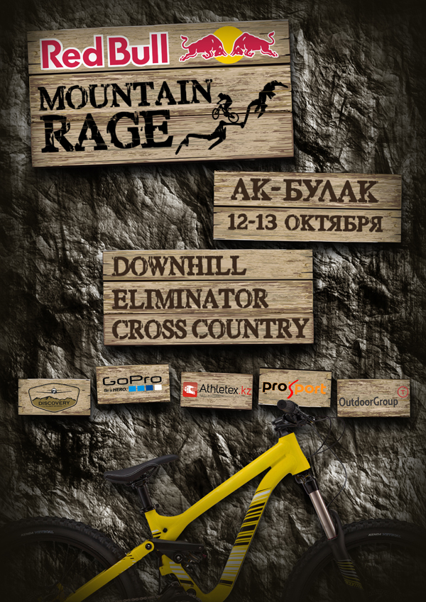 Положение Mountain Rage 12-13 октября