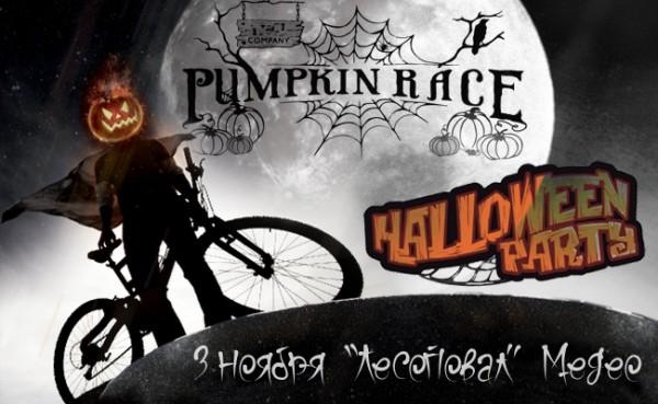 MiniDownhill PumpkinRace 3 ноября 2013