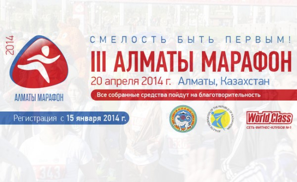 В Алматы открывается регистрация на международный марафон