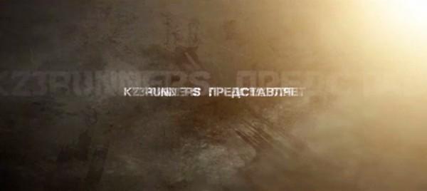 Испытание огнем — kz3runners