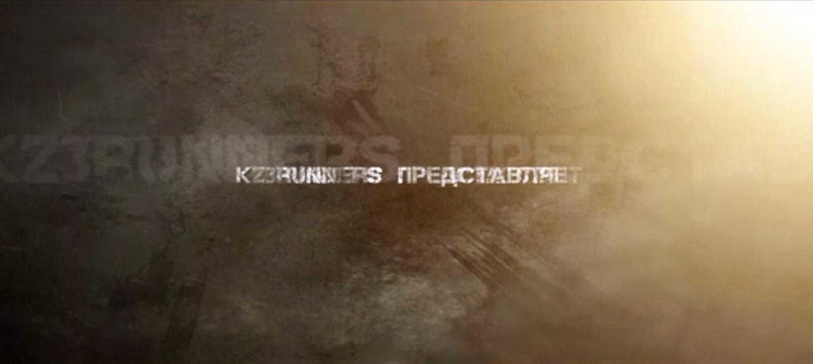 Испытание огнем - kz3runners