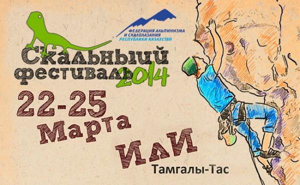 Скальный Фестиваль «Наурыз-2014»