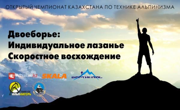 7 июля Открытый Чемпионат Казахстана по технике альпинизма
