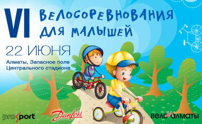 Шестые велосоревнования для малышей