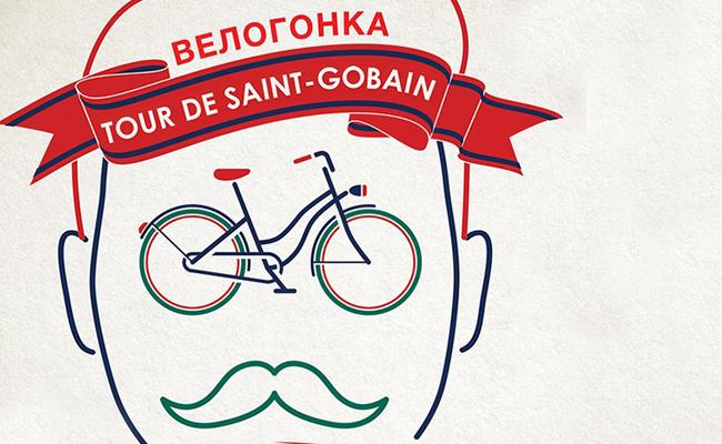 """Вело-соревнование """"Tour de Saint-Gobain""""  12 июля"""
