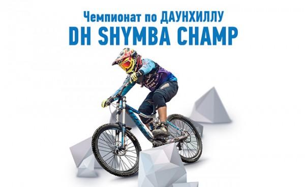 Чемпионат по ДаунХиллу 17 августа