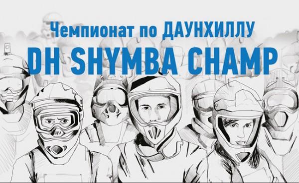 28 сентября. ГК «Шымбулак». Регистрация — 9:00 («Медео»)