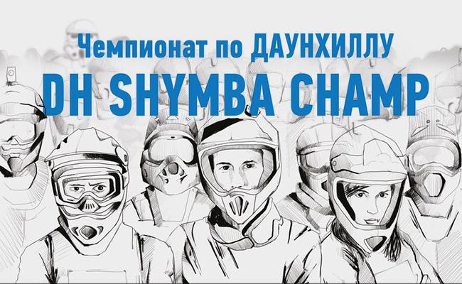 28 сентября. ГК «Шымбулак». Регистрация - 9:00 («Медео»)
