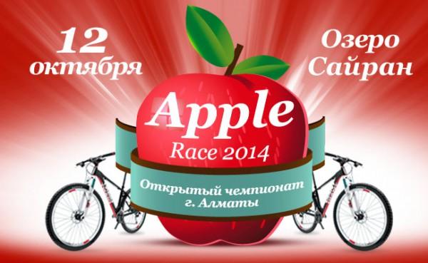 «Яблочная гонка» 2014 – открытый чемпионат г.Алматы