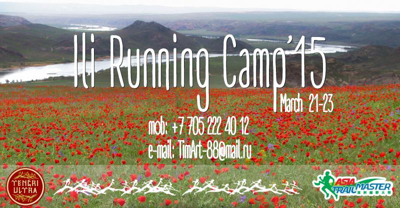 """Беговой лагерь  """" Ili Running Camp'15 """""""