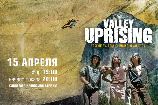 Valley Uprising. Премьера