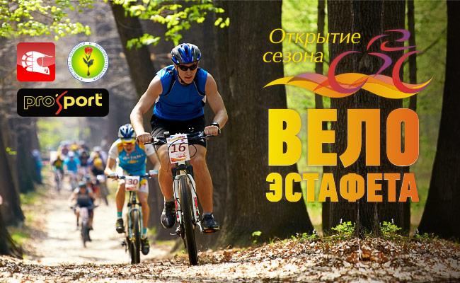 Эстафета «Открытие велосипедного сезона 2015»
