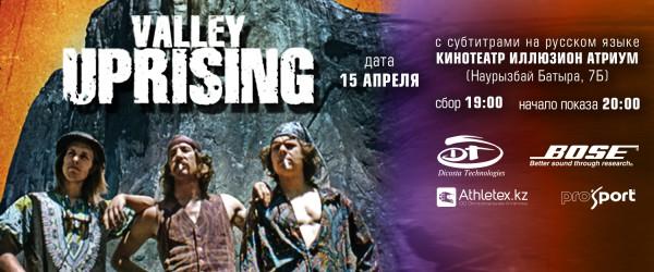 Valley Uprising 15 апреля