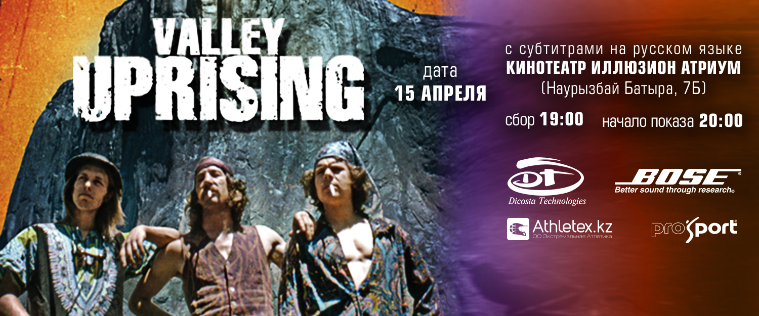 Valley Uprising 15 апреля