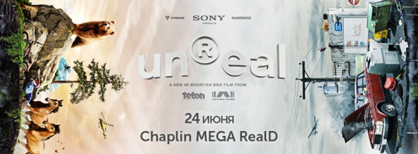 MTB UnReal movie 24 июня
