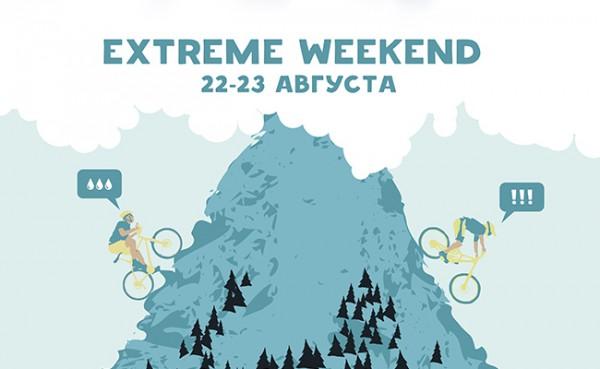 Extreme Weekend – Чимбулак –  22-23 августа