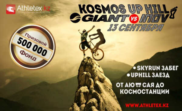 KOSMOS UP HILL Giant VS Inov-8