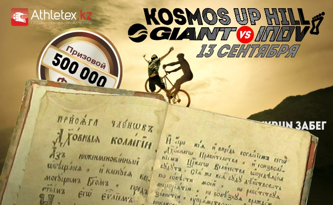 Положение и Регистрация KOSMOS UP HILL  Giant VS Inov-8
