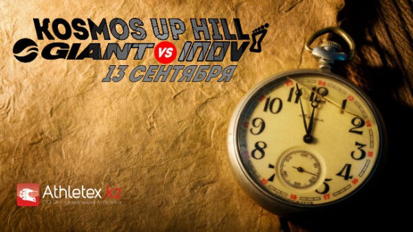 Результаты Kosmos UP Hill // Giant VS Inov-8