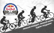 Sprint UpHill «Red Bull Hill Chasers» 10 октября