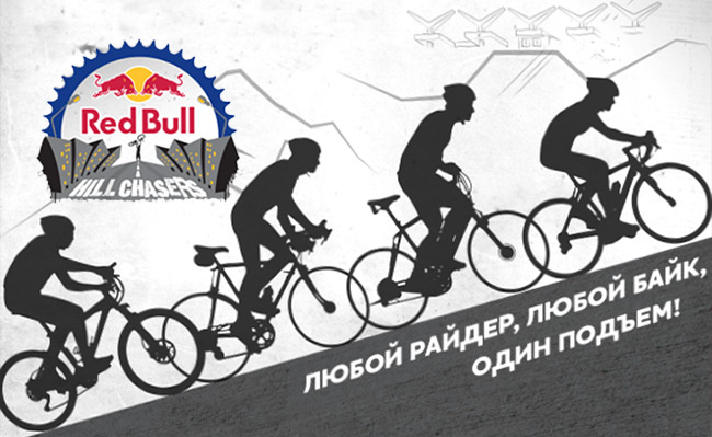 "Sprint UpHill ""Red Bull Hill Chasers"" 10 октября"