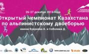 Список участников Зимнего Альп Двоеборья 2015